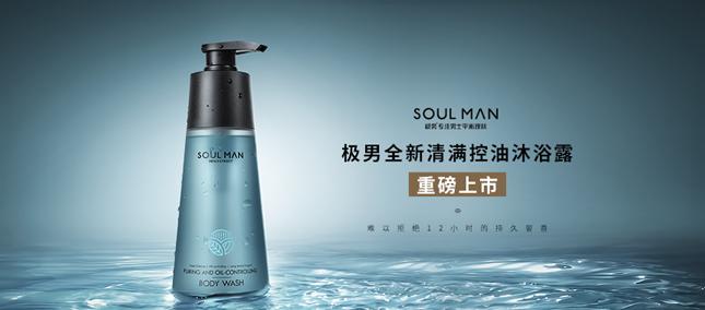 新品上市丨极男清满控油沐浴露,刷新你对男士洗护的新认知!