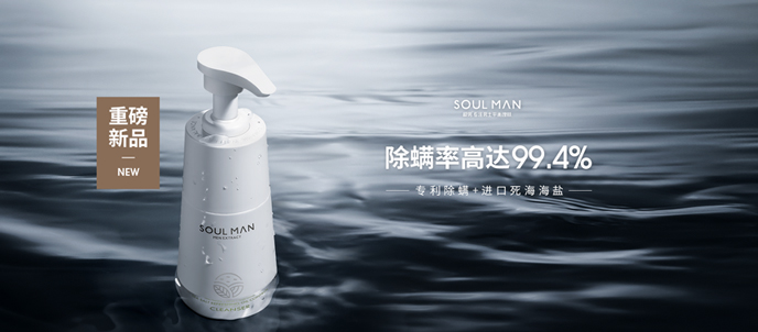 专利除螨*丨源自以色列死海的疗愈力量,极男海盐净颜控油洁面乳!