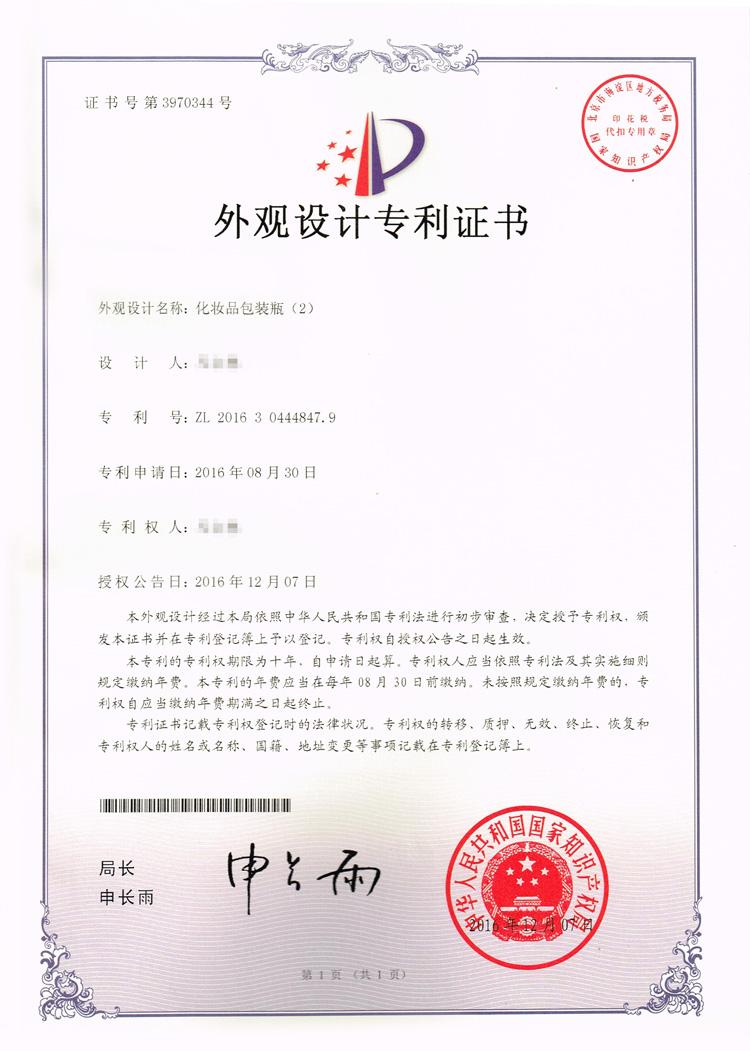 平衡套1.0外观专利