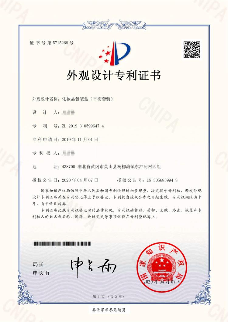 平衡套装3.0外观专利