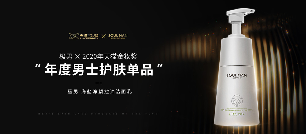 """极男斩获天猫金妆奖""""年度男士护肤单品""""——极男海盐净颜控油洁面乳"""