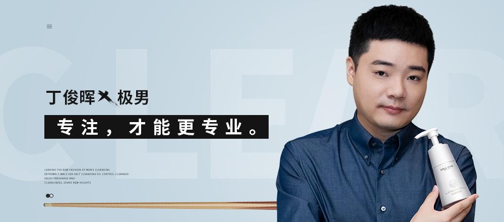 极男×丁俊晖——专注,才能更专业